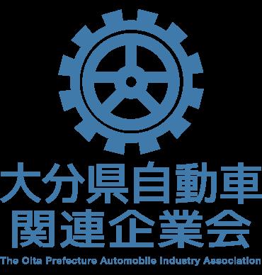 大分県自動車関連企業会